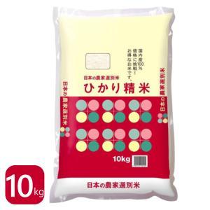 お米 10kg ひかり精米 国内産 家庭応援 白米 10kg 送料無料 一部地域を除く|fukuikomeya