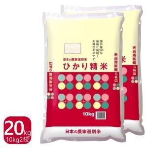 お米 20kg ひかり精米 国内産 家庭応援 白米 10kg×2袋 送料無料 一部地域を除く|fukuikomeya
