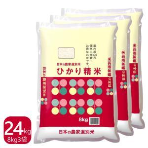 お米 24kg ひかり精米 国内産 家庭応援 白米 8kg×3袋 送料無料 一部地域を除く|fukuikomeya