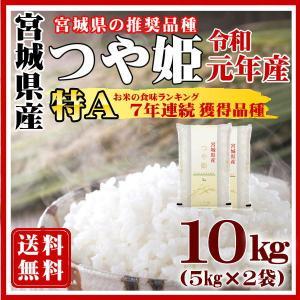お米 5kg 2袋 つや姫 宮城県産 30年産 白米 5kg×2袋 新米 特A 送料無料 一部地域を除く|fukuikomeya