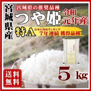お米 5kg つや姫 宮城県産 白米 5kg 新米 特A 30年産 送料無料 一部地域を除く|fukuikomeya
