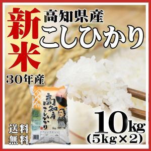 新米 コシヒカリ お米 10kg 高知県産 29年産 5kg...