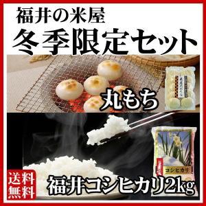 お米 ギフト 冬季限定セット 福井県産コシヒカリ 2kg 丸もち10個 30年産 送料無料|fukuikomeya
