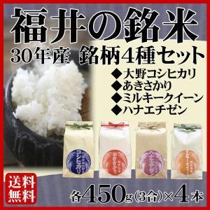 お米 ギフト 新米 福井の銘米 4品種セット 30年産 コシヒカリ あきさかり|fukuikomeya