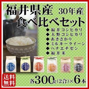 お米 ギフト 新米 福井の銘米 6品種セット 30年産 コシヒカリ あきさかり|fukuikomeya