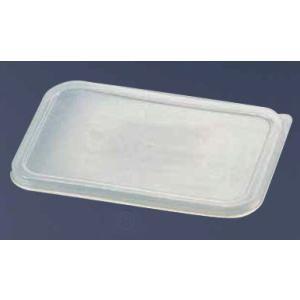 調理用バット 樹脂製 深型組バット蓋S号用 7-0135-0802 8-0135-0802|fukuji-net