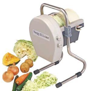 野菜スライサー 電動ベジスライサー(業務用野菜カッター) 7-0620-0301 8-0628-0301|fukuji-net