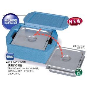 ホテルパン専用コンテナ ホット&クール2/3用 RH-160型/保温・保冷 8-0161-0103 fukuji-net