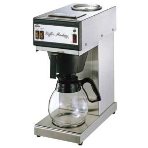 カリタ コーヒーメーカーKW-15(スタンダード型) 7-0838-0101 8-0846-0201|fukuji-net