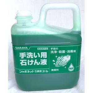 手洗い石鹸 サラヤ シャボネット石鹸液ユ・ム 5kg 希釈して使う 7-1344-1301 fukuji-net