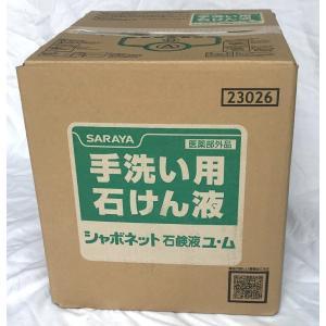手洗い石鹸 サラヤ シャボネット石鹸液ユ・ム 20kg(Sコック付)希釈して使う 7-1344-1401 fukuji-net