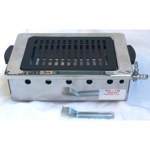 焼肉ロースター MA-F ガス式 卓上用(旧国際什器MA-3型)|fukuji-net
