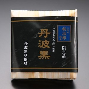 国産最高級丹波黒使用 二代目福治郎 【丹波黒納豆】 単品