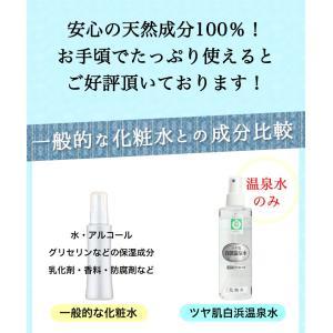 ☆レターパックプラス対応☆ しっとりつるつるツヤ肌 白浜温泉水 200ml【FoCou1214】|fukukame|03