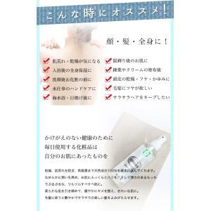 ☆レターパックプラス対応☆ しっとりつるつるツヤ肌 白浜温泉水 200ml【FoCou1214】|fukukame|04