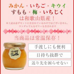 母の日 母の日ギフト プレゼント ギフト  希少糖入フルーツ ゼリー 5個入 内祝い|fukukame|11
