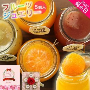 母の日 母の日ギフト プレゼント ギフト  希少糖入フルーツ ゼリー 5個入 内祝い|fukukame|06