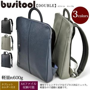 リュック タブレットホルダー付き薄型ビジネスリュック 12-6643|fukukichi