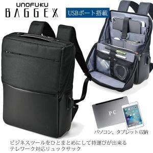 リュックサック テレワーク タブレット収納 ノートPC収納モバイルバッグ BAGGEX NOFFICE ディパック クレンゼ使用フリーアドレス ノフィス|fukukichi