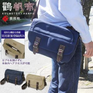 豊岡鞄 ショルダーバッグ メンズ 日本製 鸛(こうのとり)帆布ショルダーバッグ横型 15-0021|fukukichi