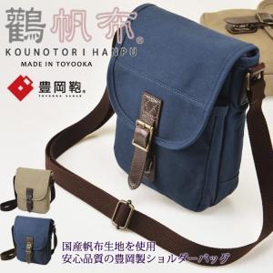 豊岡鞄 ショルダーバッグ メンズ 日本製 鸛(こうのとり)帆布ショルダーバッグ 15-0028|fukukichi