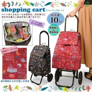 ショッピングカート 買い物を楽しく快適に北欧風カート 15-5016|fukukichi