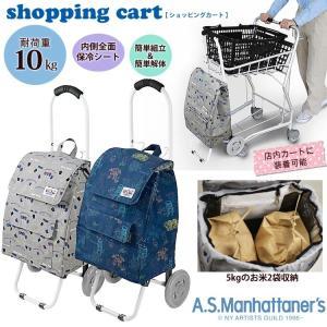 ショッピングカート 猫柄イラスト A.S.マンハッタナーズショッピングカート15-5026|fukukichi