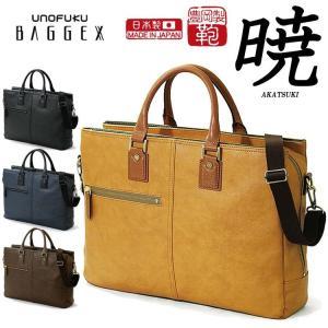 ビジネスバッグ メンズ ブリーフケース 日本製 BAGGEX バジェックス 暁 2WAYビジネスブリーフ 23-0574 PC収納|fukukichi