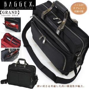 ビジネスバッグ BAGGEX バジェックス ビジネスブリーフシングルSサイズ 23-5551|fukukichi