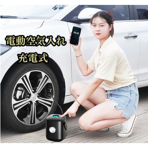 電動 空気入れ 自転車 充電式 家庭用 LED付 車用 タイヤ 自動で注入 自動で停止 車 自動車 ...