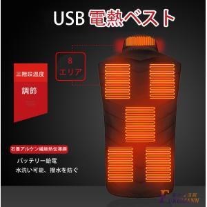 電熱ベスト ヒーターベスト 8エリア発熱 極暖防寒着 電熱ウェア USB式給電 3段温度調整 男女兼...