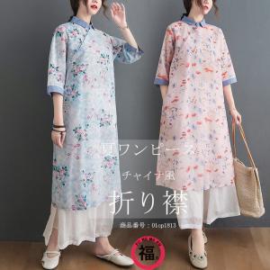 夏ワンピース ワンピ マキシワンピース チャイナ風ワンピース 5分袖 レディース 総柄 花柄 体型カバー 折襟 綿 ゆったり レトロ おしゃれ きれいめ|fukumarufukumaru