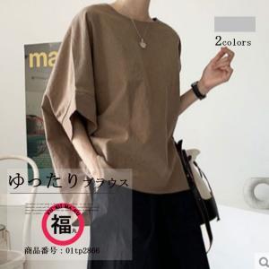 トップス Tシャツ レディース 半袖 ゆったり tシャツ 夏 カットソー ドルマン風 着痩せ フレンチスリーブ 体型カバー 前後差 カジュアル 30代 40代|fukumarufukumaru