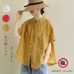 ゆったりシャツ 綿 シャツ 半袖 総柄 水玉柄 レディース トップス 通気性 前開き ボタン留め 折り襟 ゆったり 体型カバー ドルマンシャツ 夏 送料無料|fukumarufukumaru