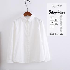 シャツ ワイシャツ ブラウス レディース オフィス トップス 長袖 前開き シンプル 折り襟 白 コ...