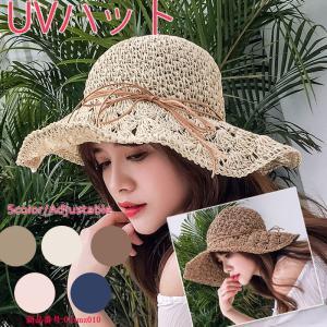 帽子 レディース 夏 帽子 UV ハット アウトドア UVカット 帽子 日焼け止め 麦わら帽子 折りたたみ帽子ストローハット レディース 5カラー 春夏 紫外線対策 fukumarufukumaru