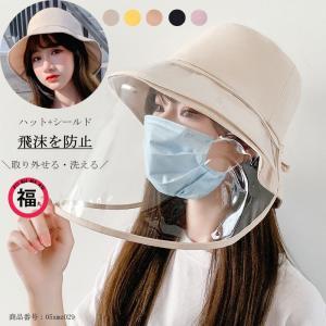 ウイルス対策ハット フェイスシールド 飛沫防止帽子 飛沫感染対策防護帽 飛沫防止 透明バイザー つば広 フェイスガード 防風キャップ 折りたたみ 兼用 fukumarufukumaru