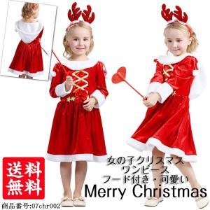 女の子 クリスマス衣装 ワンピース レッド キッズクリスマス コスチューム 長袖 サンタ コスプレ クリスマス仮装 衣装 子供クリスマス fukumarufukumaru