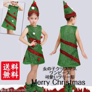 女の子 クリスマスツリー 衣装 ワンピース グリーン キッズクリスマス コスチューム 3点セット サンタ コスプレ クリスマス仮装 衣装 子供クリスマス fukumarufukumaru