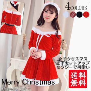 レディースクリスマス衣装 セットアップ スカート赤 黒 白 ピンク 女子クリスマス コスチューム サンタ コスプレ クリスマス仮装 パーディー fukumarufukumaru
