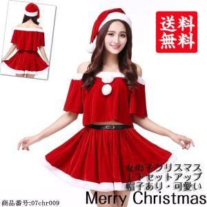 レディースクリスマス衣装 セットアップ スカート赤  女子クリスマス コスチューム サンタ コスプレ クリスマス仮装 パーディー fukumarufukumaru