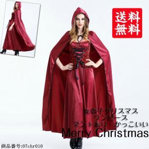 レディースクリスマス衣装 ワンピース レッド 女子クリスマス コスチューム マント サンタ コスプレ クリスマス仮装 衣装 パーディー fukumarufukumaru