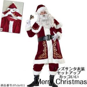 サンタメンズ衣装 クリスマス衣装 セットアップ 赤  男性コスチューム サンタ コスプレ クリスマス仮装 パーディー fukumarufukumaru