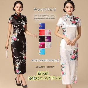 50432cd4e23c2 チャイナドレス ロング チャイナ風ワンピース コスプレ衣装 ロング丈 大きいサイズ チャイナ服 スリット 花柄 コスプレ 送料無料