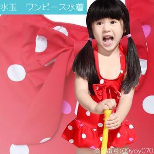 水着 子供 女の子 ワンピース 水玉 子ども 子供 みずぎ 女子  ジュニア スクール キッズ 水着 キッズ 水泳  プール 温泉|fukumarufukumaru