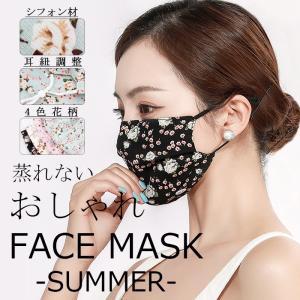夏用マスク 蒸れない 洗える マスク 夏用 シフォン 小さめ 女性用 大人用 布マスク 息苦しくない 通気性 繰り返し使える おしゃれ 2枚セット|fukumarufukumaru