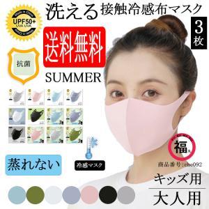 セール ひんやり マスク 子供用 冷感マスク 布マスク 夏用 マスク 冷感 涼しい 女性用 男性用 3枚セット 大人用 夏用マスク 蒸れない 接触冷感 洗える 抗菌 立体|fukumarufukumaru