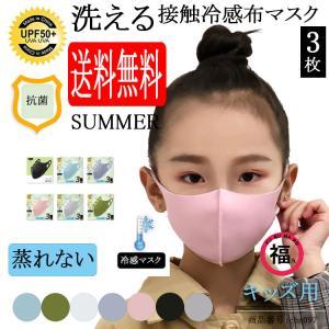 ひんやり 子供用 マスク 冷感マスク 布マスク 夏用 マスク 冷感 小さめ 涼しい 3枚セット 夏用マスク 蒸れない 接触冷感 洗える 抗菌 立体 通気性 UVカット|fukumarufukumaru