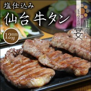 仙台牛タン 塩仕込み 12mm厚切り 200g