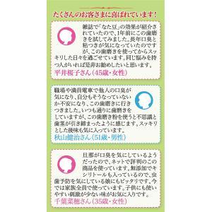 歯磨き粉 薬用 なたまめ 柿渋 口臭予防歯磨き 歯周炎防止 国内産|fukumimi-shoten|05